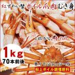 紅ズワイガニ爪肉むき身[ボイル]1kgセット(70本前後入り)[送料無料][冷凍]