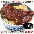 活〆白身魚(バサ)蒲焼き(110g程度)[冷凍] 【1配送先に6個ご購入で送料サービス】