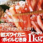 送料無料【紅ズワイガニむき身】たっぷり1kg[冷凍]手間なしそのまま食べられるボイル加工(ベニズワイガニ)