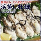 (カキ かき)浜蒸し牡蠣(広島産)[冷凍]どっさり1kg[Mサイズ] (送料無料)業務用