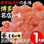 華ふくいち訳あり辛子明太子1kg[切れ子][送料無料]小分け袋付き[冷凍]