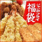 (ギフト プレゼント) ジャンボフライ福袋[冷凍]送料無料(ジャンボ海老フライ・ジャンボグラタンコロッケ・ジャンボかきフライ)