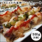 (BBQ バーベキュー)(8本入り)海鮮バーベキュー串[イカ・エビ](冷凍) 海鮮バーベキュー