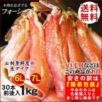 かに カニ 蟹 ギフト 6-7Lサイズ 極太ズワイガニしゃぶポーション 送料無料 総重量1kg 蟹脚剥き身26-35本入 簡易包装 お刺身OK 冷凍