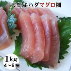 送料無料【 天然キハダマグロ (柵) 】1kg(4〜6柵詰め込み)[冷凍]まぐろ丼・お刺身用