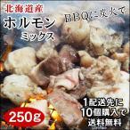 (北海道産)牛ミックスホルモン250g(冷凍)(1配送先10個ご購入で送料サービス)(小腸、心臓、ギアラ、盲腸、シマ腸、直腸、ハチノス) バーベキューに