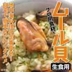 (生食用)ムール貝(むき身)[冷凍]どっさり1kg (送料無料)業務用