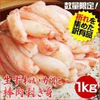 (かに カニ 蟹)ズワイガニ[折れ棒肉剥き身]1kg[送料無料][冷凍]蟹むき身