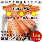 かに カニ 蟹 ズワイガニ 蟹脚 ボイル剥き身 1kg 47-53本 冷凍 送料無料 お歳暮