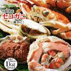 (かに カニ 蟹)(予約販売)セコガニ(親がに・勢子がに)訳あり[生]1kgセット(5-10枚...