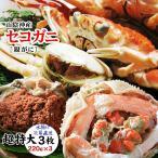[生](超特大)セコガニ(親がに・勢子がに)[訳あり]3枚セット(220g前後!が3枚入)[送料無料] かに カニ 蟹