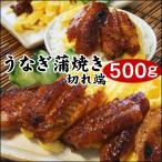 (うなぎ蒲焼き 鰻 ギフト)うなぎ蒲焼き(切れ端) 500g詰め込み[冷凍]*送料無料(訳あり)