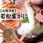ショッピングかに (かに カニ 蟹)若松葉ガニ[足折れ混じり][活生]3枚セット(3枚で1-1.5kg程度)送料無料