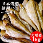 干物, 薫制 - ハタハタ 一夜干し 無頭 1kg 送料無料 日本海産 冷凍 ハタハタ はたはた 干しはたはた 干物