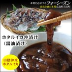 烏賊 - ホタルイカの沖漬け[醤油漬け] 1パック(150g程度入)