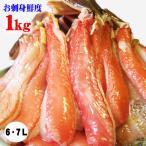 (かに カニ 蟹) (6-7Lサイズ)送料無料 極太ズワイガニしゃぶポーション 送料無料(総重量1kg)冷凍 お刺身OK ポーション
