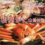 ショッピングかに (かに カニ 蟹)松葉がに[生][足折れ混じり] 3枚セット(300-400g程度が3枚入)送料無料 ズワイガニ 松葉蟹