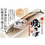 山陰・日本海の味「焼さば」(250〜350g)焼きたて直送便(1配送先で10匹以上お買い上げで送料サービス)製造当日発送の限定販売