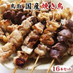 送料無料【国産鶏肉・鳥取加工】焼き鳥(4種)合計16本セット480g非加熱[冷凍]やきとり焼鳥