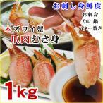 (かに カニ 蟹)お刺身もOK![送料無料]爪肉つめにく(超特大21〜30粒)むき身(お刺身鮮度・本ズワイ蟹)1kg[冷凍]