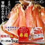 かに カニ 蟹 セット お歳暮 ギフト 8Lサイズ 超特大 極太活 ズワイカニ しゃぶ ポーション 送料無料1kg 冷凍 お刺身もOK 人気の脚だけ21-25本入