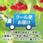 さくらんぼ【クール冷蔵便】300円