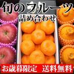 お歳暮 御歳暮 旬のフルーツ詰め合わせ(サンふじ みかん デコポン) 送料無料 果物 フルーツ ギフト