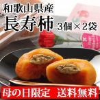 長寿柿 3個×2袋 送料無料 あんぽ柿 和歌山県産