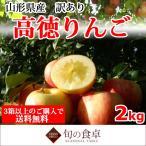 ショッピング記念 オープン記念特価 高徳 りんご 送料無料 葉取らず 1.5kg こうとく 山形県産 産地直送