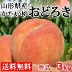 桃 おどろき 秀品 送料無料 3kg 山形県産 硬い 桃 もも 産地直送