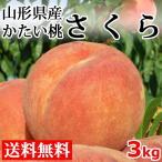 桃-商品画像