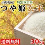 玄米 つや姫 30kg 新米 山形県産 特別栽培米 送料無料 30年度産 産地直送