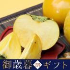 富有柿 2kg 送料無料 和歌山県九度山産