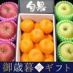 お歳暮 旬のフルーツ詰め合わせ(サンふじ 王林 みかん) 送料無料 御歳暮 果物 フルーツ ギフト