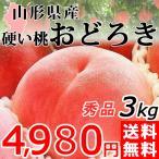 桃 おどろき 秀品 3kg 山形県産 硬い 桃 もも 産地直送
