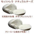 モッツァレラチーズ 2個(100g×2)