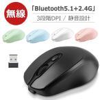 ワイヤレスマウス Bluetooth 5.1 マウス 充電式 静音 2.4GHz 無線 3DPIモード 光学式 マウス 薄型 高精度 軽量 省エネルギー 最大90日持続 パソコン