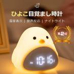 置き時計 デジタル ひよこ 目覚まし時計 LED表示 目覚ましライト ナイトライト クロック 置時計 こども 温度計 カレンダー アラーム スヌーズ 常夜灯 おしゃれ