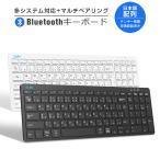 最新型 キーボード ワイヤレス 日本語配列 テンキー搭載 Bluetooth 5.0  Windows Mac iOS Android 3台デバイス切り替え 技適認証済 在宅 ワーク