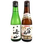 お歳暮 ギフト 日本酒 飲み比べセット 八海山 純米大吟醸&特別本醸造 300ml 2本