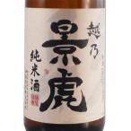 越乃景虎 純米 1800ml (新潟県/諸橋酒造/日本酒)