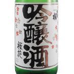 出羽桜 桜花吟醸 本生 1800ml クール便 (山形県/出羽桜酒造/日本酒)