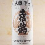 父の日 プレゼント 日本酒 土佐鶴 上等 本格辛口 1800ml 高知県 土佐鶴酒造