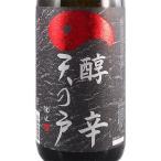 お年賀 ギフト 日本酒 天の戸 純米 醇辛 1800ml 秋田県 浅舞酒造