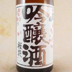 出羽桜 桜花 吟醸酒 火入 720ml (山形県 / 出羽桜酒造 / 日本酒)
