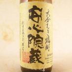 麦焼酎 安心院蔵(あじむぐら) 25° 900ml (大分県/大分銘醸/焼酎)