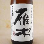 雁木 純米 無濾過生原酒 1800ml クール便 (山口県/八百新酒造/日本酒)