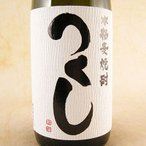 敬老の日 プレゼント ギフト お酒 つくし 白ラベル 麦焼酎 720ml 福岡県 西吉田酒造 焼酎