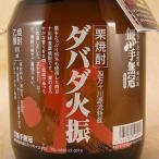 ダバダ火振(だばだひぶり) 無手無冠(むてむか) 栗焼酎 900ml 高知県 無手無冠 焼酎
