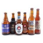 日本のクラフトビール 飲み比べセット コエドビール・常陸野ネスト・ベアードビール 6本 送料無料(九州/北海道/沖縄は送料別途)